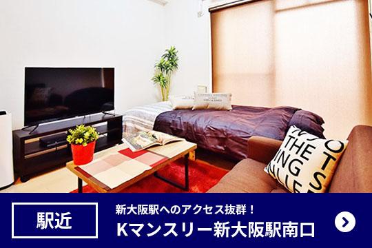 osakamonthly/osaka_shinosaka_minami.jpg
